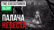 The Executioner: Обзор