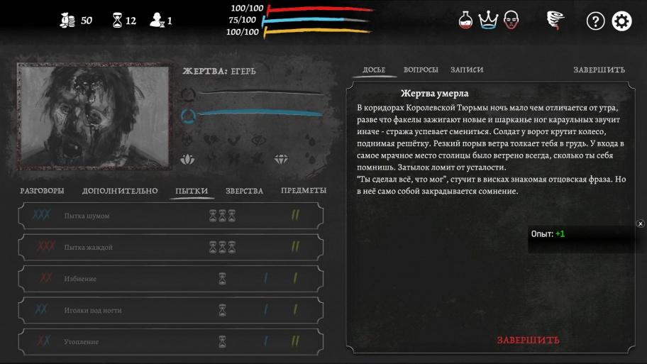 Executioner обзор игры