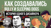 Как создавались Bully и Sleeping Dogs — история одного дизайнера