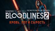 Vampire: The Masquerade — Bloodlines 2: Превью игры (ИгроМир 2019)