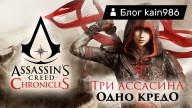 Блоги. Три ассасина — Одно кредо, Assassin's Creed Chronicles (История серии)