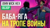 John Wick Hex: Обзор