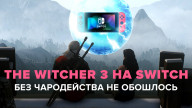 The Witcher 3 на Switch — без чародейства не обошлось