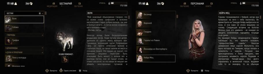 The Witcher 3 на Switch — без чародейства не обошлось