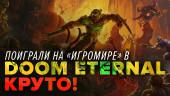 Doom Eternal: Превью игры (ИгроМир 2019)