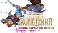 Legends of Runeterra: Превью по пресс-версии