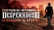 Desperados 3: Превью игры (ИгроМир 2019)