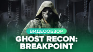 Tom Clancy's Ghost Recon: Breakpoint: Видеообзор