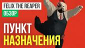 Felix the Reaper: Обзор