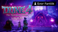 Блоги. Обзор Trine 4: The Nightmare Prince