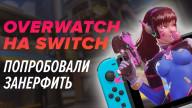 Overwatch на Switch — попробовали занерфить