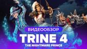 Trine 4: The Nightmare Prince: Видеообзор