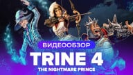 Trine 4: The Nightmare Prince: Видеообзор