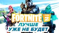 Fortnite: глава 2 — лучше уже не будет