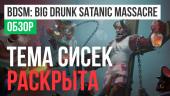 BDSM: Big Drunk Satanic Massacre: Обзор