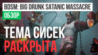 BDSM: Big Drunk Satanic Massacre: Обзор
