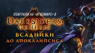 Darksiders: Genesis: Превью игры (ИгроМир 2019)