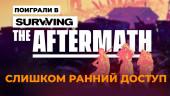 Surviving the Aftermath: Превью по ранней версии
