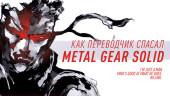 Metal Gear Solid: Как переводчик спасал Metal Gear Solid
