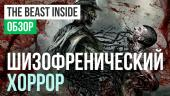 The Beast Inside: Обзор