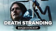 Death Stranding: Видеообзор