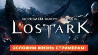 LOST ARK — Огребаем вокруг света со StopGame.ru!