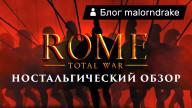 Блоги. Тот, кто правит Римом — правит Миром | Ностальгический обзор игры Rome: Total War