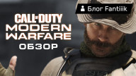 Блоги. Обзор Call of Duty: Modern Warfare