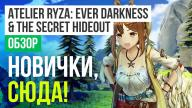 Atelier Ryza: Ever Darkness & the Secret Hideout: Обзор