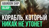 Abandon Ship: Обзор