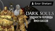 Трудности перевода имен боссов в Dark Souls