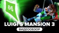 Luigi's Mansion 3: Видеообзор