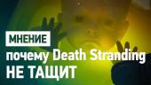 Мнение: почему Death Stranding не тащит к игре