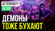 Afterparty: Обзор