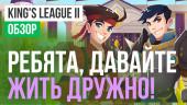 King's League II: Обзор