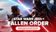 Star Wars Jedi: Fallen Order: Видеообзор