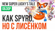 New Super Lucky's Tale: Обзор