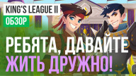 King's League II: Обзор