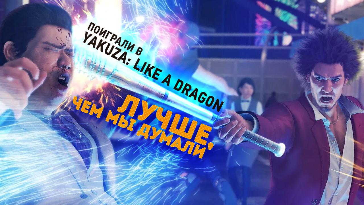 Yakuza: Like a Dragon: Превью по демоверсии