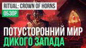 Ritual: Crown of Horns: Обзор