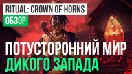 Ritual: Crown of Horns: Обзор