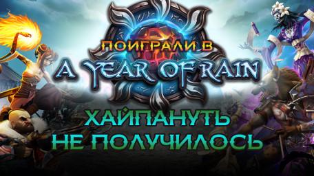 Year of Rain, A