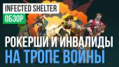 Infected Shelter: Обзор