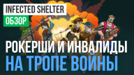Infected Shelter: Обзор
