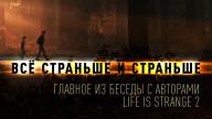 Всё страньше и страньше — главное из беседы с авторами Life is Strange 2