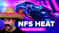 Need for Speed Heat: Видеообзор