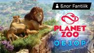 Блоги. Обзор Planet Zoo