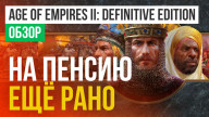 Age of Empires II: Definitive Edition: Обзор