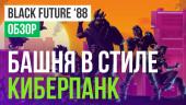 Black Future '88: Обзор