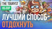 The Touryst: Обзор